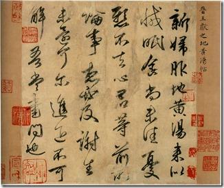 Wang_Xianzi_Imitation_by_Tang_Dynasty